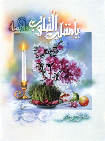 سال نو بر تمامی ایرانیان مبارک و فرخنده باد